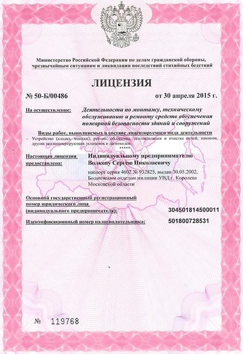 Лицензия на строительство первая сторона - Волковпар