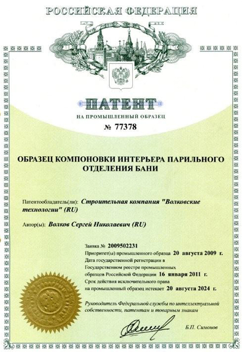 Патент - образец компоновки интерьера парильного отделения бани - Волковпар