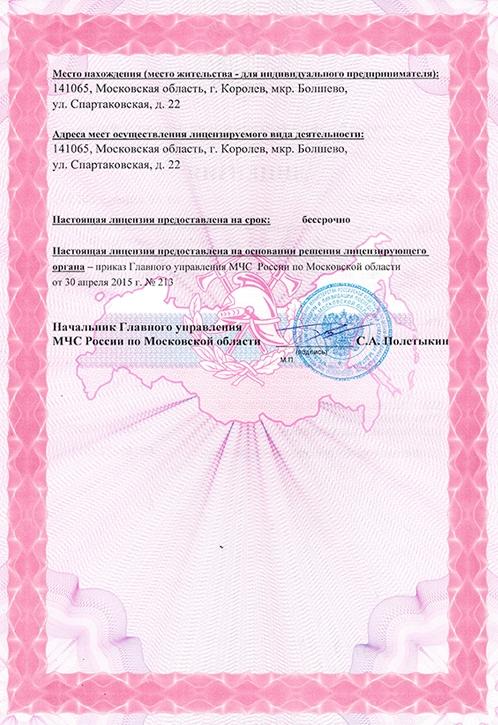 Лицензия на строительство вторая сторона - Волковпар