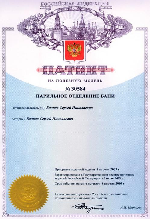 Патернт на парильное отделение бани - Волковпар